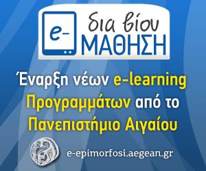 Πρόγραμμα Διά Βίου Μάθησης του Πανεπιστήμιου Αιγαίου