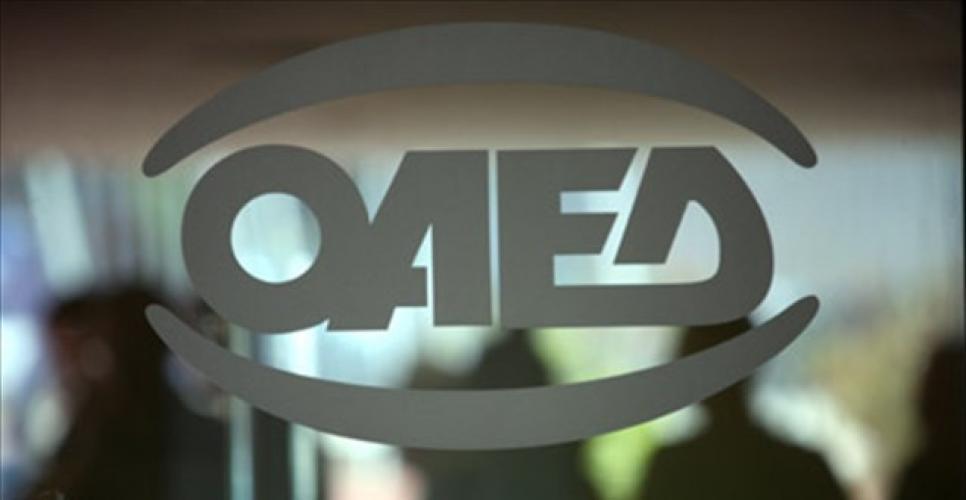 ΟΑΕΔ: Σε 29 ΙΕΚ 1.540 νέοι σπουδαστές