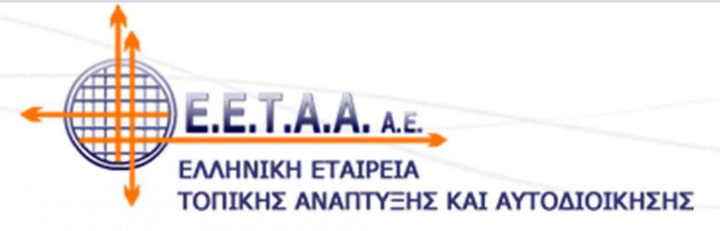 Αποτελέσματα ΕΕΤΑΑ για τους παιδικούς σταθμούς