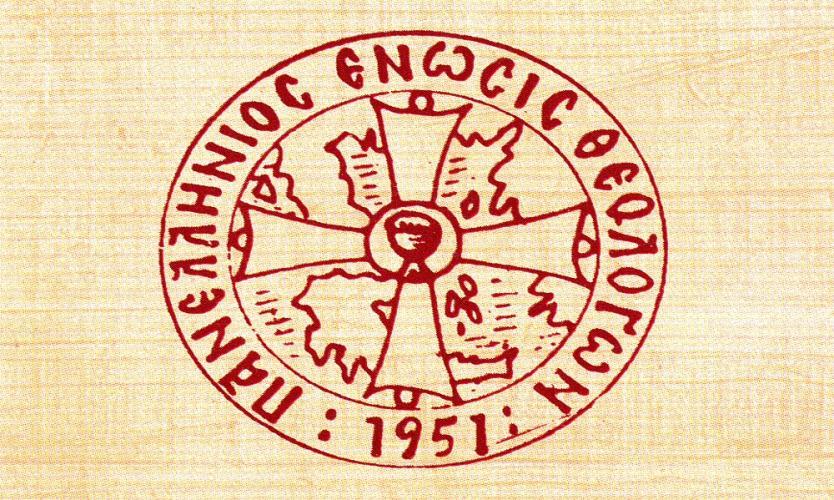 Ανάρμοστη και προσβλητική, για την ΔΙΣ της Εκκλησίας της Ελλάδος, ανακοίνωση του Υπ Παιδείας κ. Ν Φίλη
