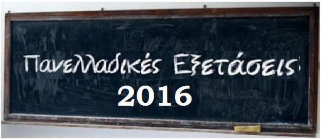 Πανελλαδικές 2016 Έτοιμοι οι βαθμοί Ανάρτηση στο results.it.minedu.gov.gr