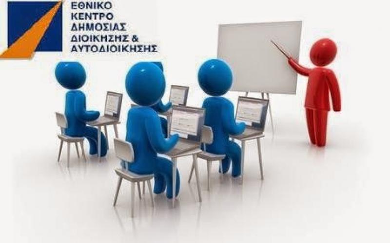 ΕΚΔΔΑ Επιμόρφωση εκπαιδευτικών σε θέματα Ισότητας