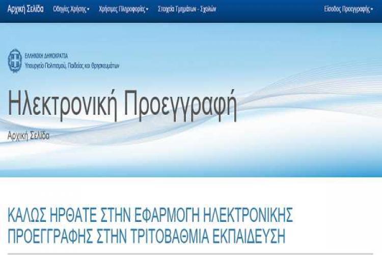 eregister it minedu gov gr Εγγραφές πρωτοετών 2015