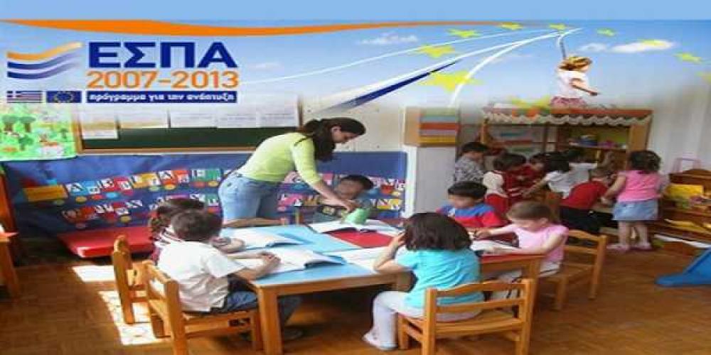 ΕΕΤΑΑ: Τα δικαιολογητικά για τους παιδικούς σταθμούς ΕΣΠΑ