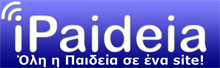 Θεώρηση βιβλιαρίων ασφαλισμένων ΟΠΑΔ -ΤΥΔΚΥ για το έτος 2013