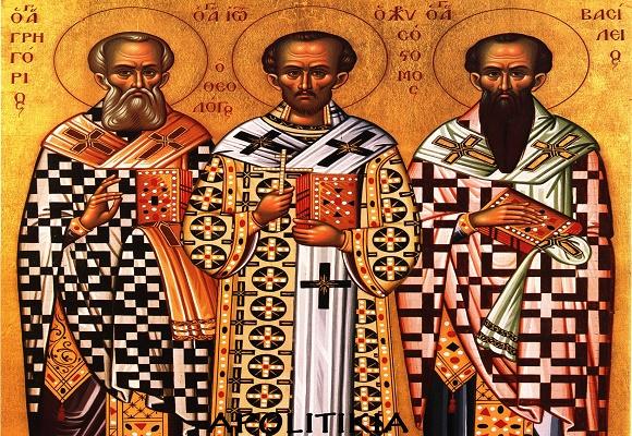 Εορτή Τριών Ιεραρχών: Τι θα ισχύσει φέτος με τα σχολεία