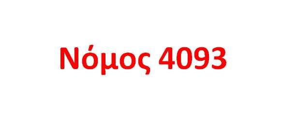 Ενημέρωση – προωθούνται αλλαγές στον Νόμο 4093/2012 – ( 31/12/12 )