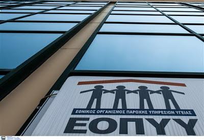 ΕΟΠΥΥ: Ηλεκτρονικά η απόδοση δαπάνης ειδικής αγωγής μετά τις 25 Ιανουαρίου…Διαμαρτυρία Συλλόγων των φορέων Ειδικής Αγωγής