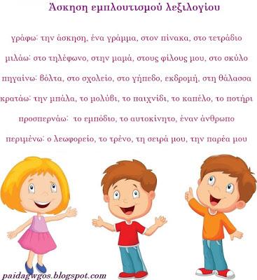 Άσκηση εμπλουτισμού λεξιλογίου: Ρήμα και ουσιαστικό