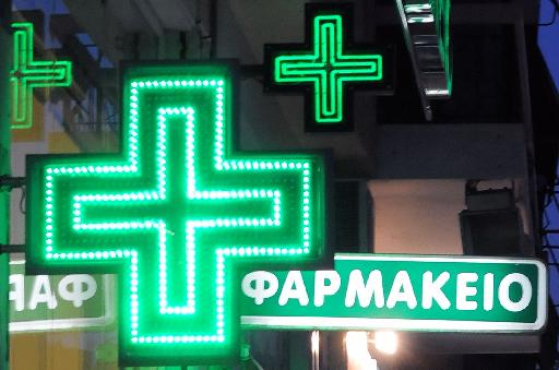 Ανοικτά φαρμακεία και τα Σάββατα