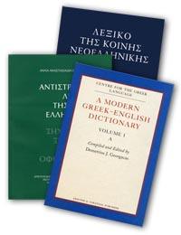 Hλεκτρονικά Λεξικά