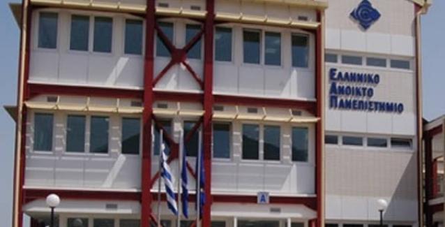 Ανοικτό Πανεπιστήμιο: Με μειωμένα δίδακτρα μπορούν να σπουδάσουν 20 σωφρονιστικοί υπάλληλοι