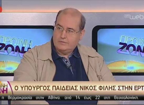 Νίκος Φίλης στην ΕΡΤ1: Η ελληνική κοινωνία είναι έτοιμη να αγκαλιάσει τα παιδιά των προσφύγων