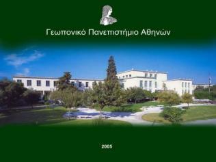 Μεγάλες αλλαγές στο Γεωπονικό Πανεπιστήμιο Αθηνών