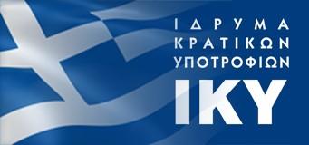 IKY – Υποτροφίες για Διδακτορικό και Μεταδιδακτορική έρευνα μέσω του προγράμματος ΙΚΥ-ΕΟΧ