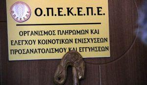 ΟΠΕΚΕΠΕ: Πληρωμή της προκαταβολής της ενιαίας ενίσχυσης - Ημερομηνία