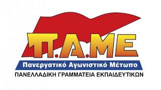 Τη σύλληψη μελών του ΔΣ της Α' ΕΛΜΕ Θεσσαλονίκης καταγγέλλει το ΠΑΜΕ