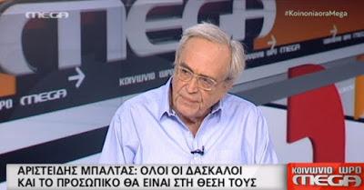 Αριστείδης Μπαλτάς(πρώην Υπουργός Παιδείας): Όλοι οι εκπαιδευτικοί θα είναι στη θέση τους 11/9 χωρίς κενά