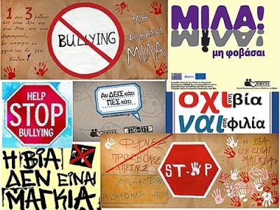 Δράση για την καταπολέμηση της ρητορικής μίσους και του εκφοβισμού