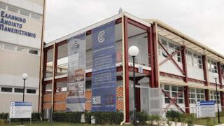 Λήγει η προθεσμία για φοίτηση χωρίς κλήρωση στο Ανοιχτό Πανεπιστήμιο