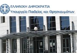 13-03-13 Δήλωση του Υπουργού Παιδείας, Θρησκευμάτων, Πολιτισμού και Αθλητισμού, κ. Κωνσταντίνου Αρβανιτόπουλου