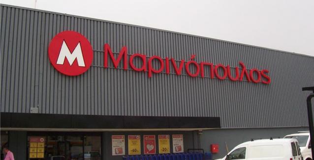 Οριστικό κλείσιμο στα καταστήματα Μαρινόπουλος την Τρίτη 28 Φεβρουαρίου