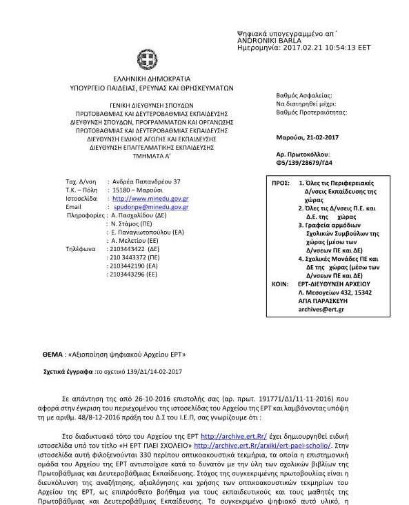 ΑΞΙΟΠΟΙΗΣΗ ΨΗΦΙΑΚΟΥ ΑΡΧΕΙΟΥ ΕΡΤ ΣΤΗΝ ΕΚΠΑΙΔΕΥΤΙΚΗ ΔΙΑΔΙΚΑΣΙΑ…ΕΓΚΥΚΛΙΟΣ ΤΟΥ ΥΠ.Π.Ε.Θ.