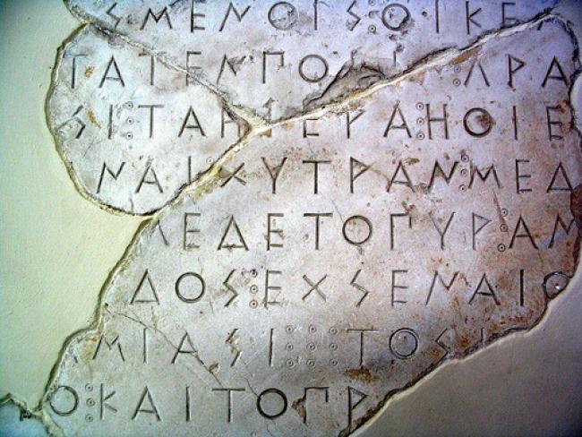 Αποτέλεσμα εικόνας για Η γνώση του αρχαίου ελληνικού κόσμου