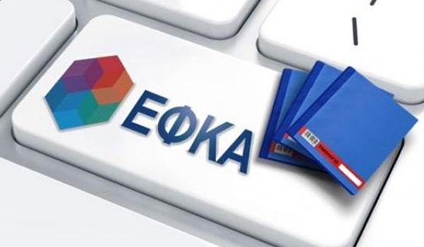 Ο ΕΦΚΑ αναζητά 90.000 ασφαλισμένους με μπλοκάκι