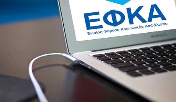 ΕΦΚΑ: Φουσκωμένες εισφορές σε μισθωτούς με εισόδημα από ελεύθερο επάγγελμα