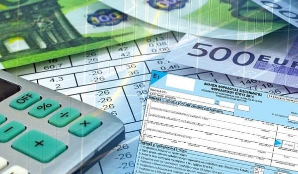 Φορολογικές δηλώσεις 2017: Οι κερδισμένοι και οι χαμένοι