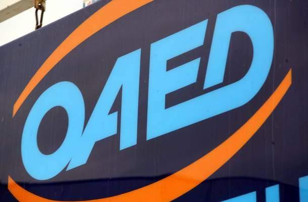 ΟΑΕΔ: Υπάλληλος εξοικονόμησε 903.913 ευρώ προς όφελος του Οργανισμού
