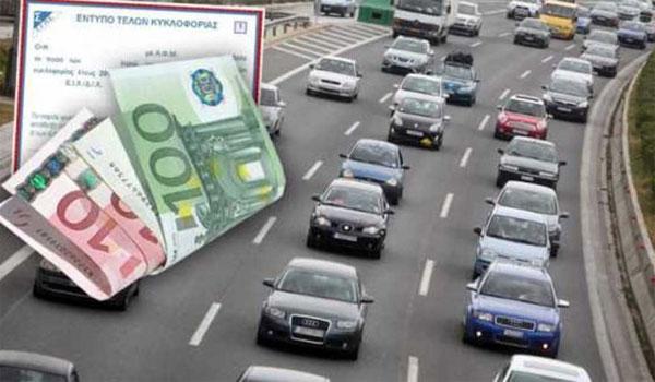 Μειωμένα Τέλη Κυκλοφορίας: Πότε έρχονται, πόσο κοστίζουν, ποιους αφορούν