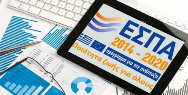 ΕΣΠΑ: Έξι νέες προσκλήσεις-προκηρύξεις δημοσιεύει το ΥΠΟΙΚ