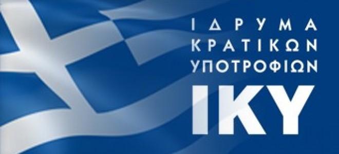 iky-ypotrofies.it.minedu.gov.gr : Αιτήσεις για το φοιτητικό επίδομα