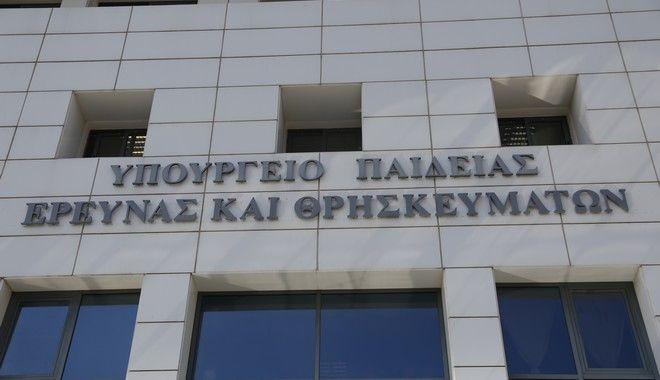 Διάψευση από το Υπ. Παιδείας για το σχέδιο Αθηνά Νο 2