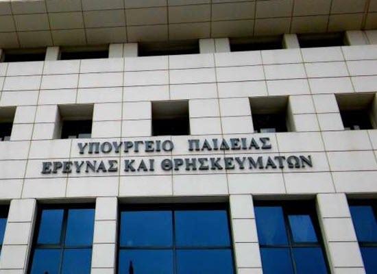 Υπουργείο Παιδείας: Το τριετές σχέδιο για την Εκπαίδευση