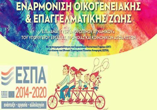 ΕΕΤΑΑ Παιδικοί σταθμοί ΕΣΠΑ 2020: Πότε αρχίζουν οι αιτήσεις στο eetaa.gr