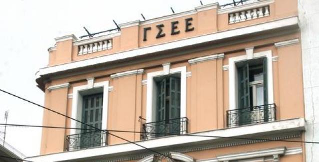 ΓΣΕΕ: Γενική Απεργία στις 17 Μαΐου