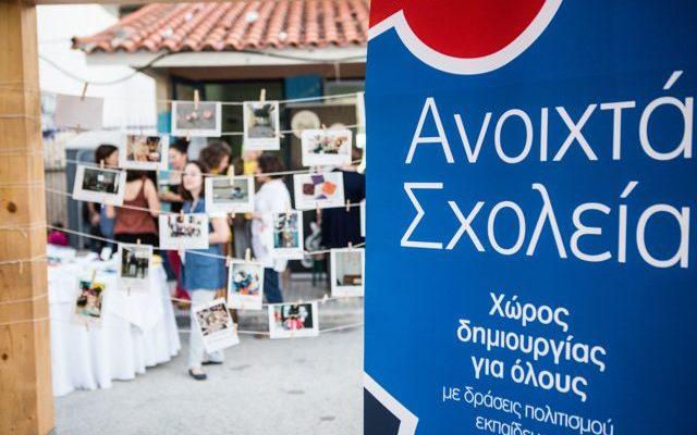 Διάκριση για τα Ανοιχτά Σχολεία Δήμου Αθηναίων από το Συμβούλιο της Ευρώπης