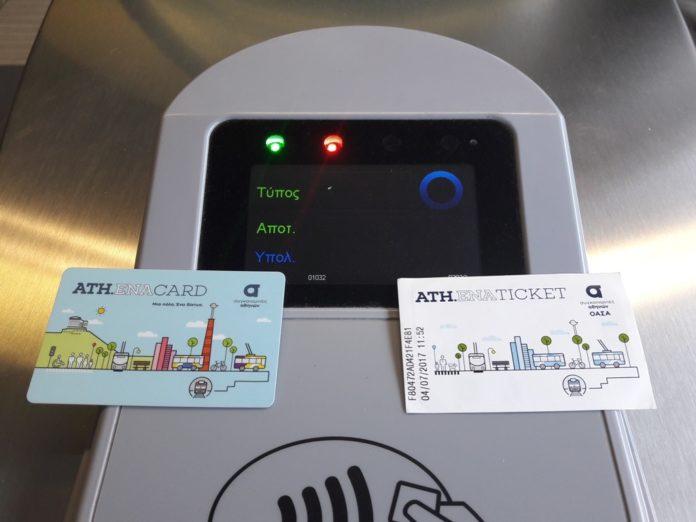 ΟΑΣΑ: Πώς θα ανταλλάξετε τα χάρτινα εισιτήρια που σας έχουν μείνει
