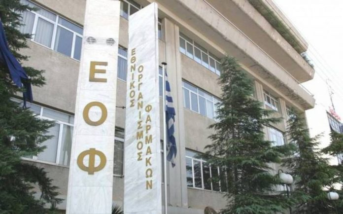 Ευρωπαϊκός Οργανισμός Φαρμάκων: Καταγγελία ότι δέχτηκε κυβερνοεπίθεση