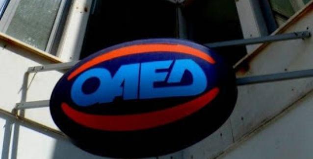 ΟΑΕΔ: Τελευταία ευκαιρία για το επίδομα των 2.800 ευρώ