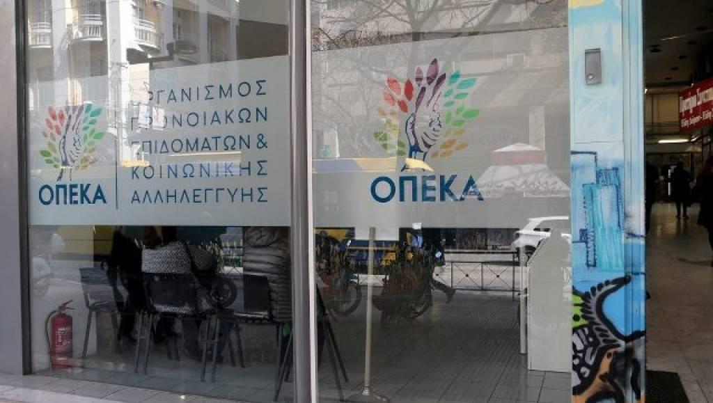 ΟΠΕΚΑ - Πληρωμές: Την Παρασκευή 25 Οκτωβρίου καταβάλλονται όλα τα επιδόματα και οι παροχές