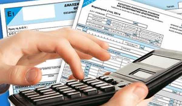 Πώς θα συμπληρωθούν φέτος οι φορολογικές δηλώσεις