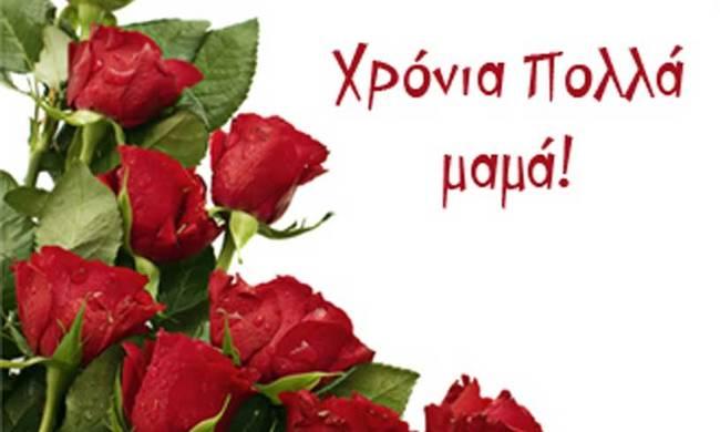 Γιορτή της μητέρας: Κάθε μέρα, πρέπει να δείχνουμε την αγάπη μας προς το πρόσωπο τους