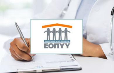 ΕΟΠΥΥ: Ποιοί δικαιούνται επίδομα για ιαματικά λουτρά