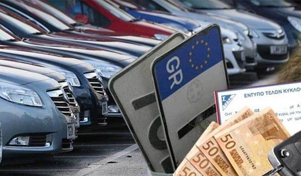 Αποτέλεσμα εικόνας για Αυξάνονται τα Τέλη Κυκλοφορίας και οι τιμές των αυτοκινήτων από την 1η Σεπτεμβρίου