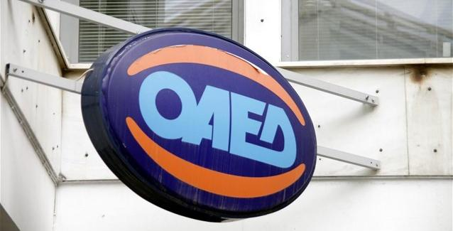 ΟΑΕΔ: 2.000 μόνιμες θέσεις - Σε ποιές υπηρεσίες