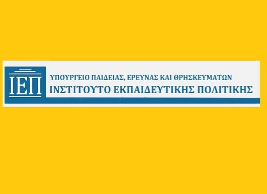 ΙΕΠ: «Εκπαίδευση στη Δημοκρατία, Δημοκρατία στην Εκπαίδευση»